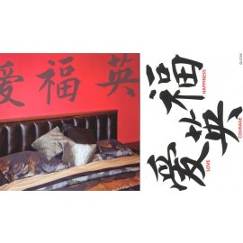 Samolepky na stenu Chinese Characters 52-0745